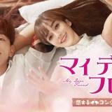 中国ドラマ「マイ・ディア・フレンド~恋するコンシェルジュ」動画を無料で!あらすじ・キャストや感想もチェックです♪