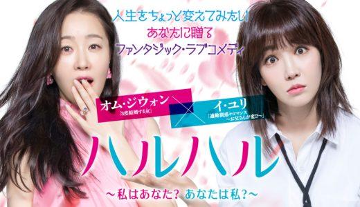 韓国ドラマ「ハルハル~私はあなた?あなたは私?」動画を無料視聴!あらすじ・キャストや感想もチェックです♪