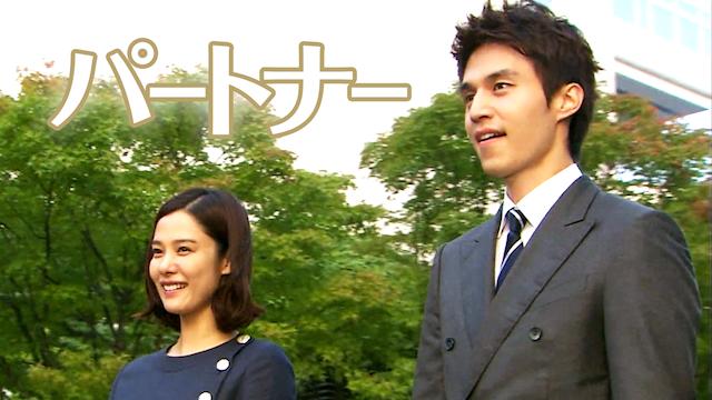 韓国ドラマ「パートナー」を最終回まで無料で一気見する方法