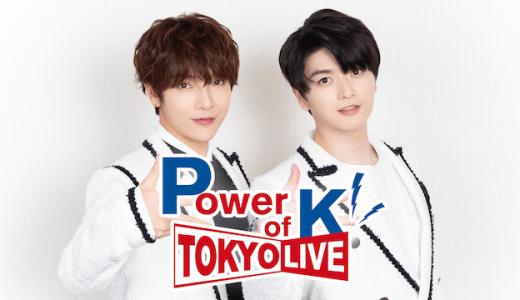 「Power of K TOKYO LIVE」無料で見る方法はこの動画配信です!視聴方法と出演者情報をチェック♪