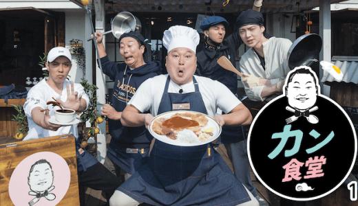 日本語字幕「カン食堂1」を無料配信動画で視聴できる方法はコレです!
