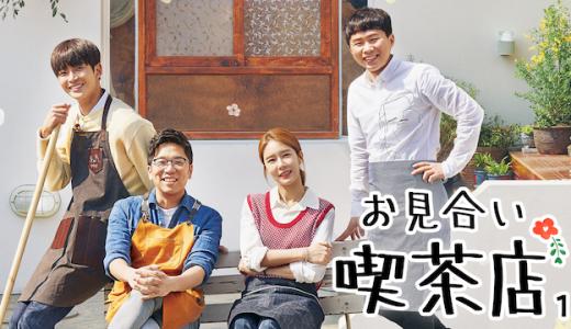 韓国バラエティー「お見合い喫茶店1」を無料配信動画で見る方法はこれで決まり♪