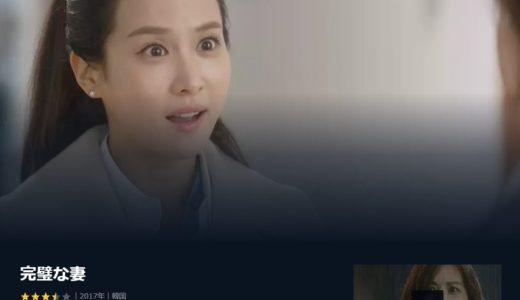 韓国ドラマ「完璧な妻」最終回まで動画を無料で見れる!面白い?みんなの感想やあらすじ・キャストもチェックです♪