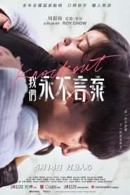 Knock Out (2020) Subtitrat în română