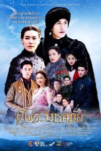 Dung Duang Haruetai: Sezonul 1