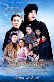 Dung Duang Haruetai / Ca o stea în inima mea (2020) Subtitrat în română