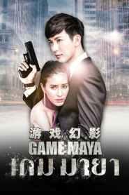 Game Maya / Jocul Iluziilor ( 2017)