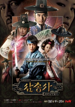 A Male's Guide To The Best Korean Historical Dramas | Sageuk