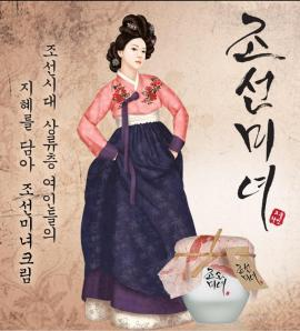 Beauty Of Joseon Dynasty Cream korean hanbang skincare products with ginseng