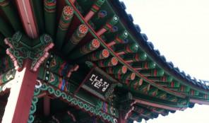 Dauljong: Korean Pavilion: Olympic Seoul International Park