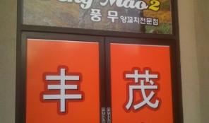 Feng Mao 2: Lamb Kebabs Restaurant