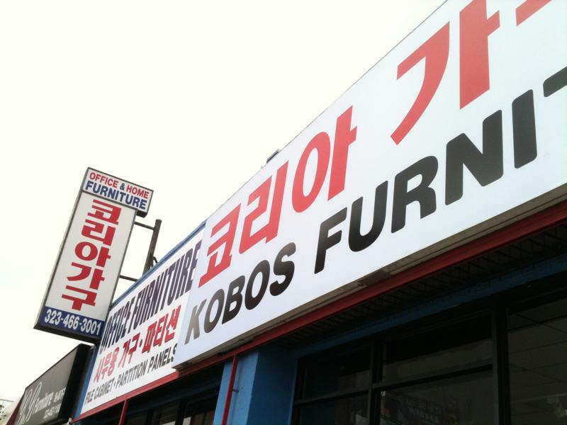 Kobos Furniture Store: Western Avenue, LA