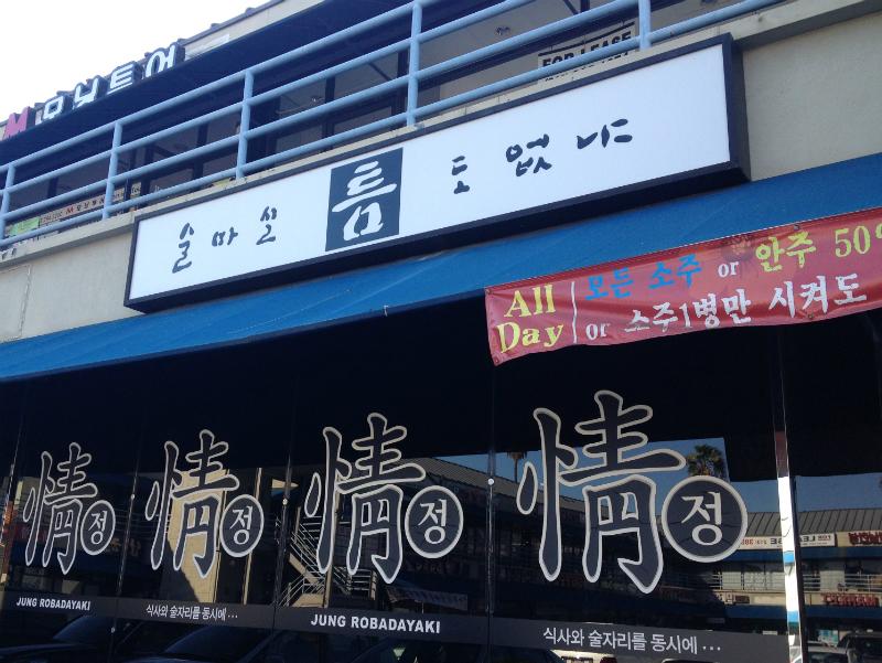 Teum Korean Bar: Jung Robadayaki