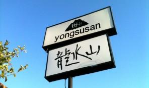 Yongsusan Korean Gardens Restaurant on Vermont