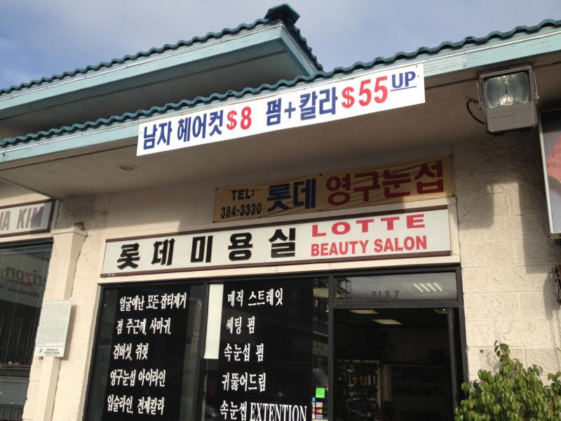 Lotte Hair Salon on Olympic