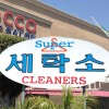 Super Cleaners on Western Avenue