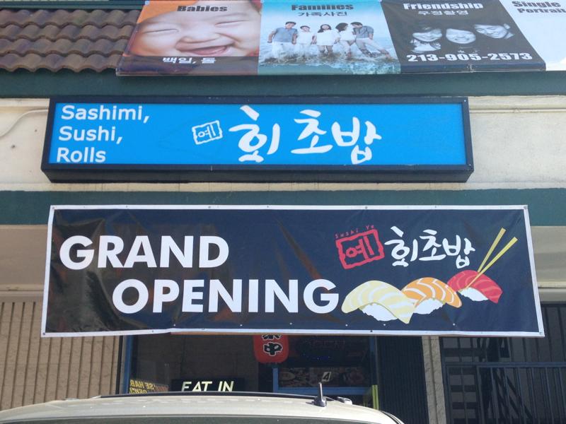 Sushi Ye: Sashimi & Rolls