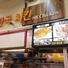 Korean Fried Chicken in Hk Supermarket