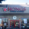 Hongs Chinese Gourmet Restaurant