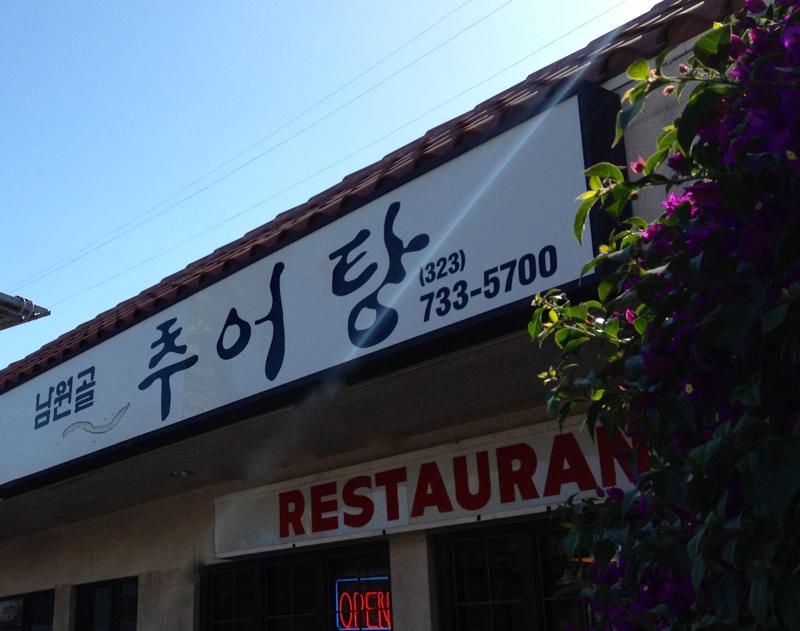 Namwongol Chuotang