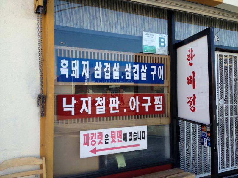 Hanmijung Korean Restaurant on Pico