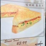Street Toast at Cafe Avec
