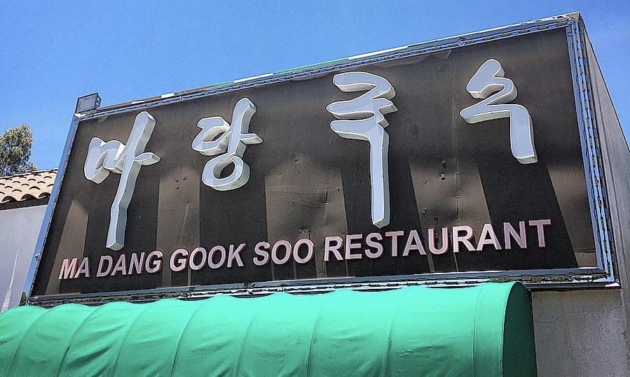 Ma Dang Gook Soo