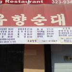 Yuhyang Soondae