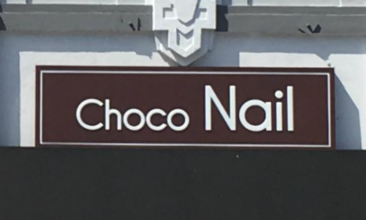 Choco Nail Salon: 6th Street