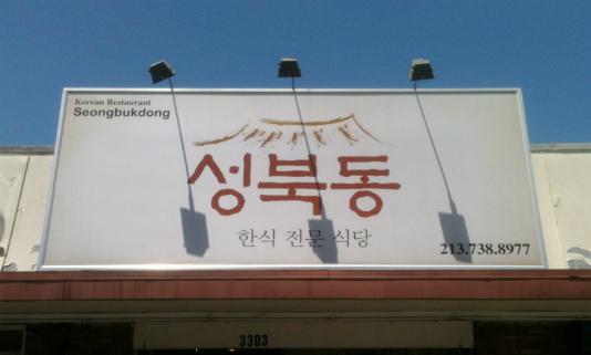 Seongbukdong Korean Restaurant