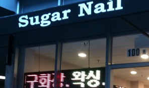 Sugar Nail Salon