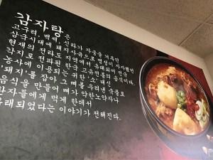 Gamjatang at Gamjagol Korean Restaurant