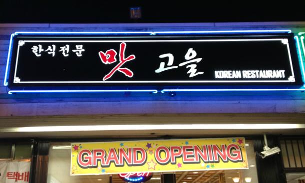 Matgoeul Korean Restaurant