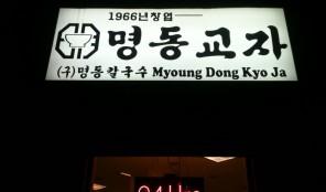 Myoung Dong Kyo Ja
