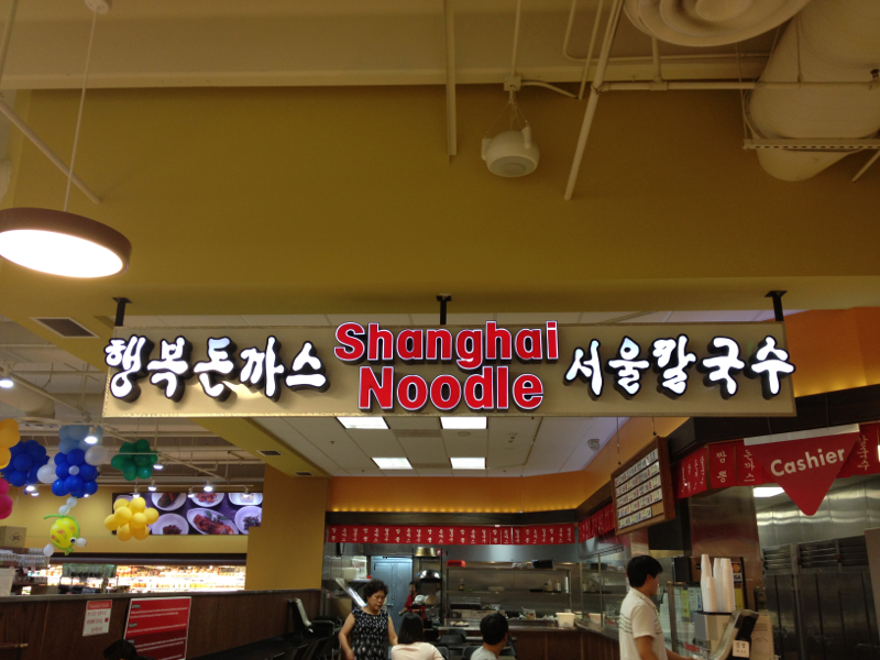 Shanghai Noodle at Vermont Galleria