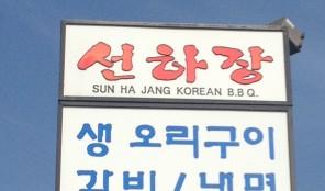 Sun Ha Jang Korean BBQ Restaurant