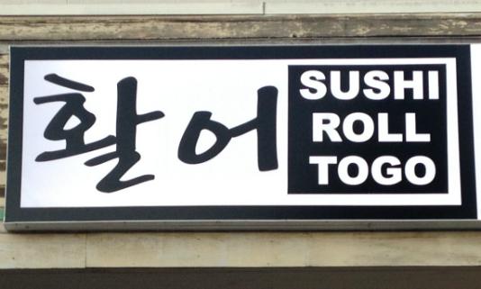 Sushi Roll ToGo