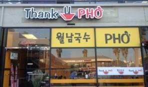 Thank U Pho Restaurant on 8th & Oxford