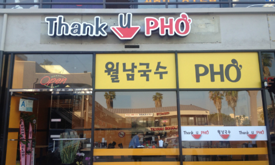 Thank U Pho Restaurant on 8th & Oxford