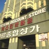 Western Discount Store