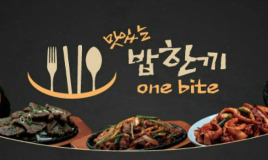 Bab One Kki: One Bite of Korean Food
