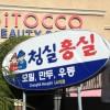 Cheongshil Hongshil in Koreatown LA