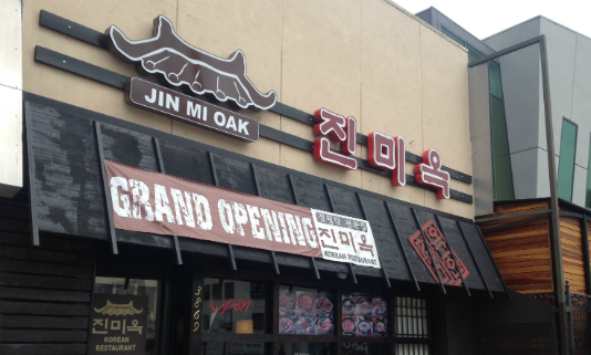 Jin Mi Oak Korean restaurant on Wilshire