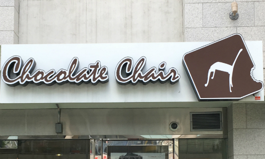Chocolate Chair