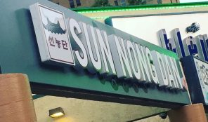 Sunnongdan Restaurant in Los Angeles