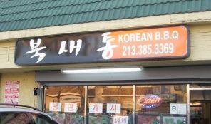 Book Sea Tong KBBQ restaurant