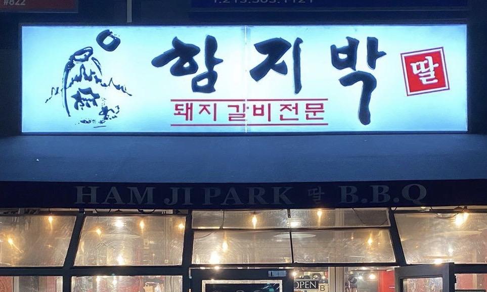 HamJiPark Restaurant