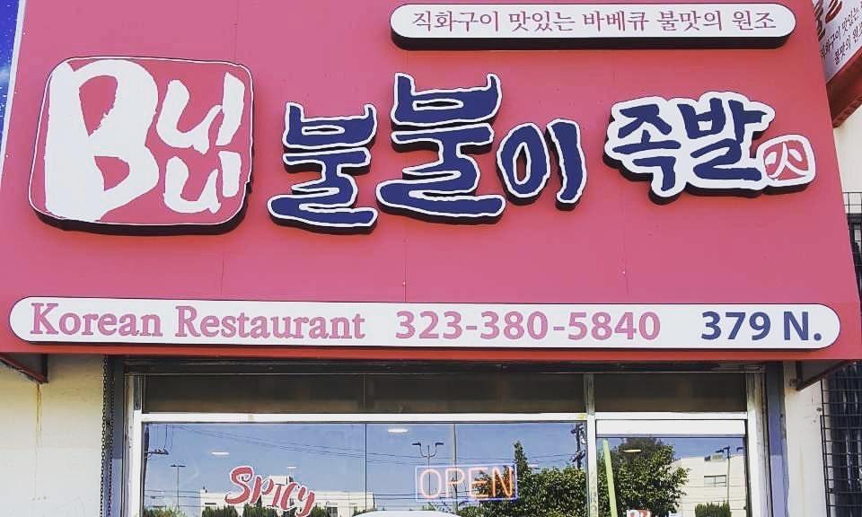 Bul-Bul-2 Restaurant in Los Angeles