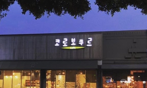 Korobokgur Cafe Sign on 8th Street