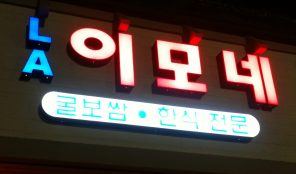 LA Yimone Korean Restaurant